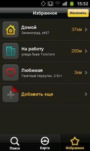 Yandex Navigator для android