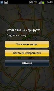 Яндекс Навигатор для Асер на андроид